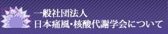 一般社団法人 日本痛風・核酸代謝学会について